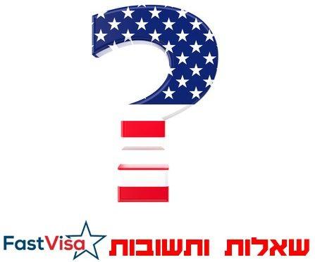 """שאלות ותשובות בנושא ויזה לארה""""ב"""