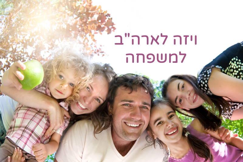 משפחה בחופשה