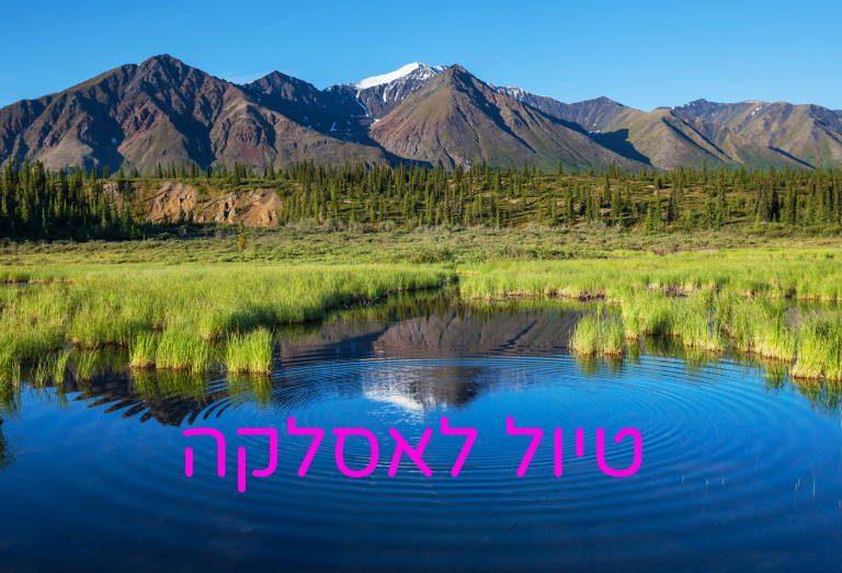 אלסקה אגם