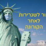 קביעת תור להוצאת ויזה לארצות הברית - על הקשיים שהביאה עמה הקורונה