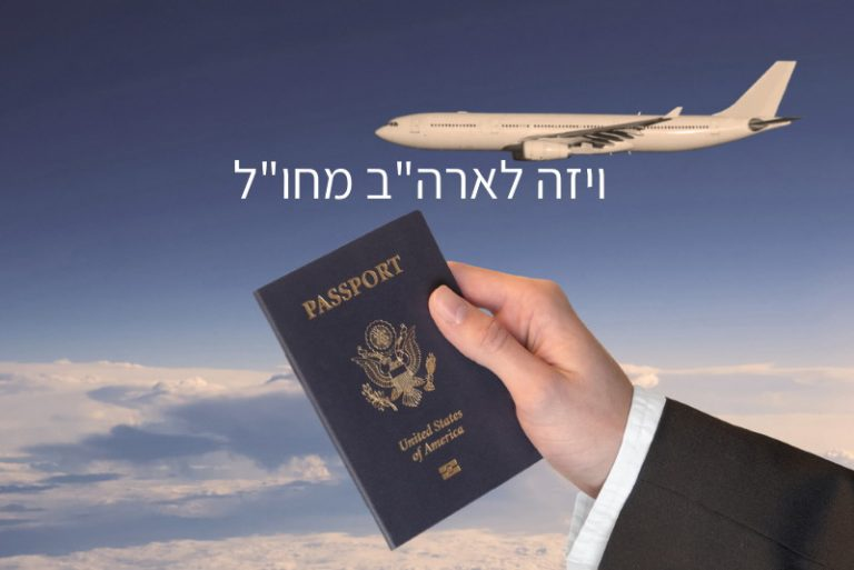 יד מחזיקה דרכון עם מטוס ברקע